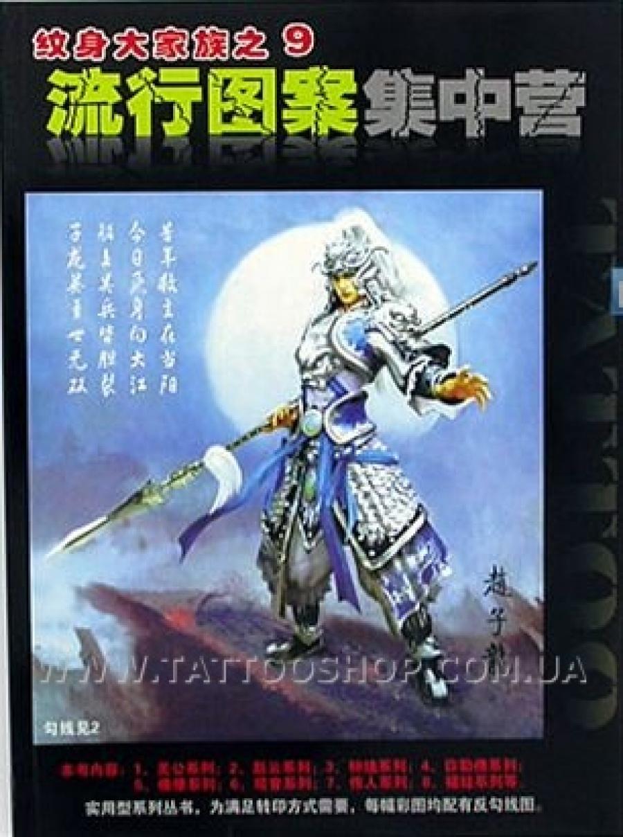 Скидка.Самурай.Фото,эскизы.49 страниц.Китай.