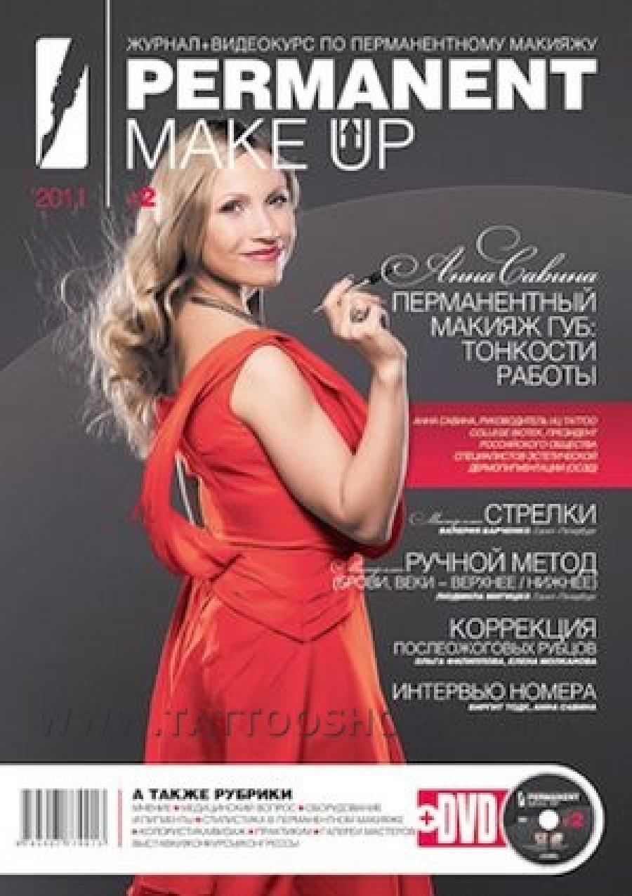 Скидка.Видео Курс.Журнал 128 стр.+DVD PERMANENT Make-Up #2.