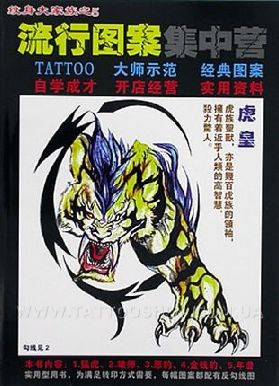 Скидка.Кошки,тигры,львы и др.Фото,эскизы.35 страниц.Китай.