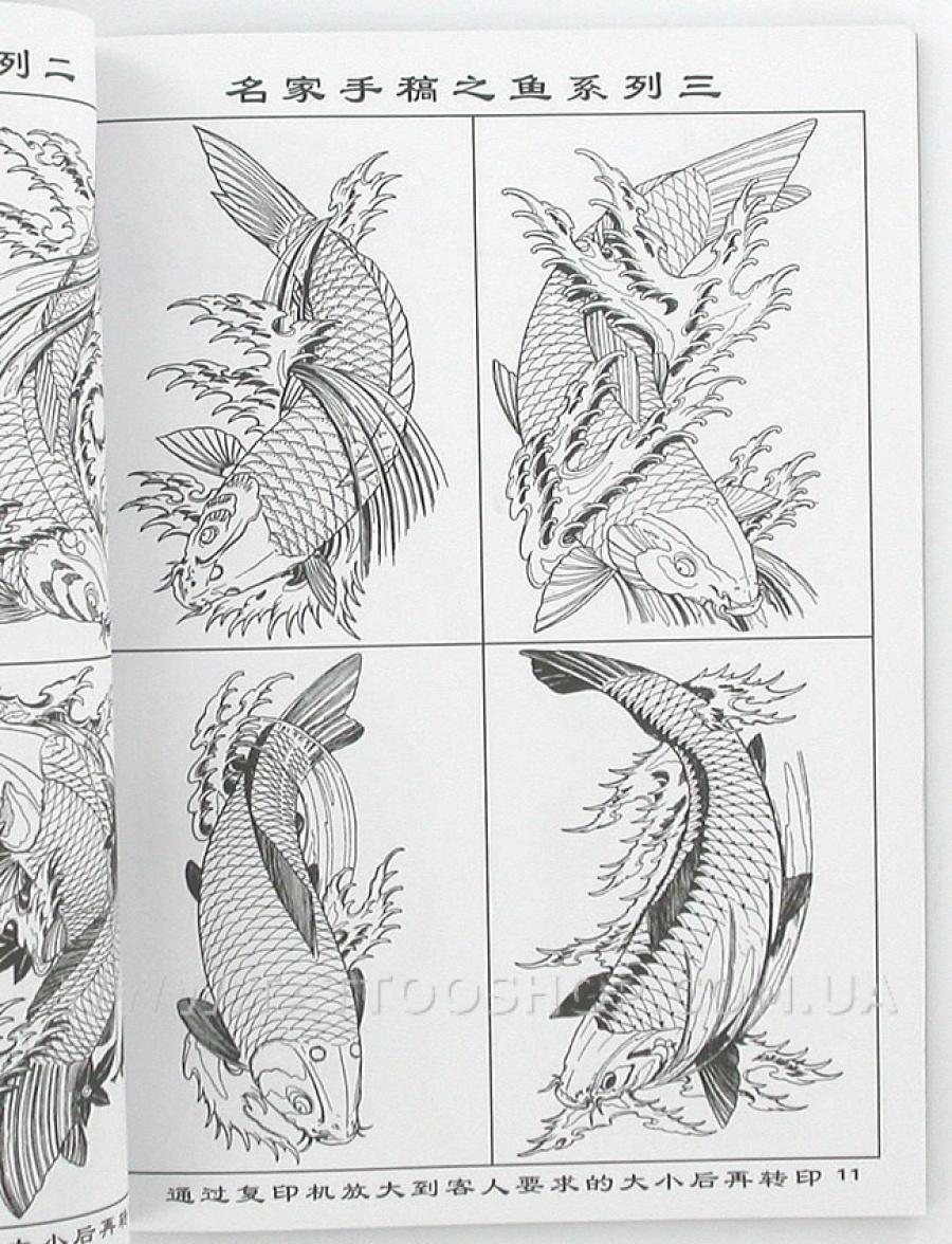 Змеи,скорпионы,карпы,русалки.Фото,эскизы.61 стр.Китай.