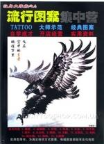 Скидка.Птицы.Эскизы и фото.43 страницы.Китай.