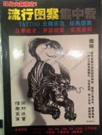 Скидка.Драконы,узоры,бабочки,мульт....Фото,эскизы.60 стр.Китай.