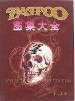 Отличный каталог с цветными и ч.б. эскизами.56 стр.Китай.