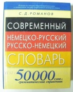 Немецко-русский,русско-немецкий словарь.50000 слов.