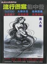 Скидка.Змеи,скорпионы,карпы,русалки.Фото,эскизы.61 стр.Китай.